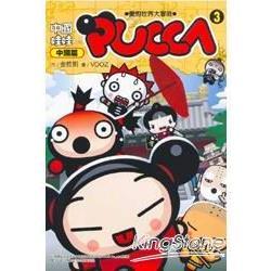 中國娃娃PUCCA 3