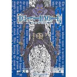 死亡筆記本DEATHNOTE03