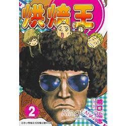 烘焙王02