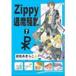 ZIPPY退魔騷動7
