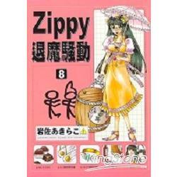 ZIPPY退魔騷動8