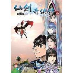仙劍奇俠傳 III 05