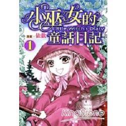小巫女的童話日記01