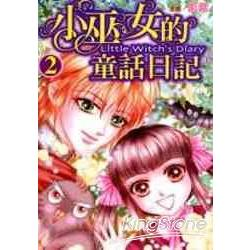 小巫女的童話日記02