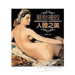 藝術裡的人體之美