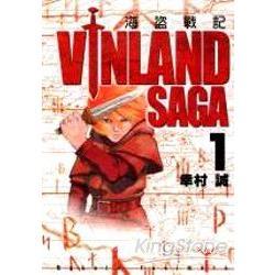 海盜戰記 VINLAND SAGA 1