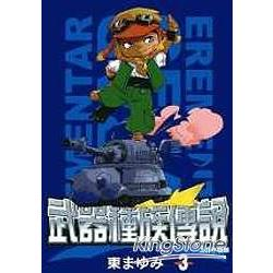 武器種族傳說-蒼空戰旗03