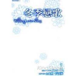冬季戀歌-韓劇漫畫版1