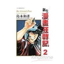 新生!漫畫狂戰記02