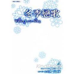 冬季戀歌-韓劇漫畫版4