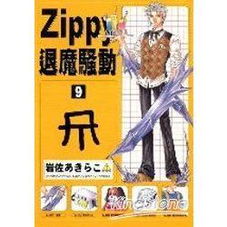 ZIPPY退魔騷動9
