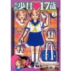 人形少女17歲2