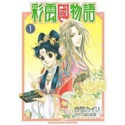 彩雲國物語(漫畫版)01
