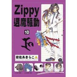 ZIPPY退魔騷動10