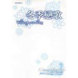冬季戀歌-韓劇漫畫版7