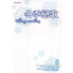 冬季戀歌-韓劇漫畫版8完