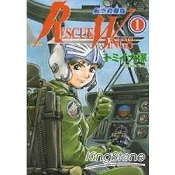 RESCUE WINGS航空救難隊1