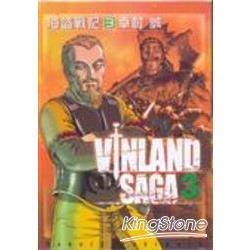 海盜戰記 VINLAND SAGA 3