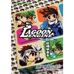 LAGOON ENGINE封魔少年焰&陣04