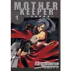 MOTHER KEEPER~伊甸捍衛者01