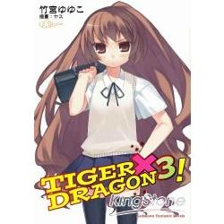 TIGER×DRAGON 龍虎戀人03