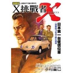 X挑戰者~日本第一台低價位車「速霸陸360