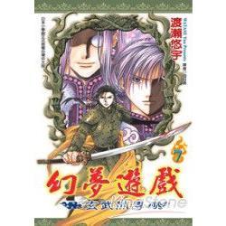 幻夢遊戲-玄武開傳07