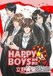HAPPY BOYS 喫茶執事01