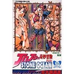 JOJO的奇妙冒險STONE OCEAN10