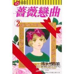 薔薇戀曲02