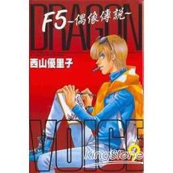 F5偶像傳說 9