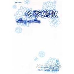 冬季戀歌-韓劇漫畫版 5