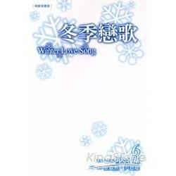 冬季戀歌-韓劇漫畫版 6