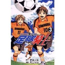 足球騎士03