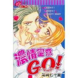 濃情蜜意GO! (全)