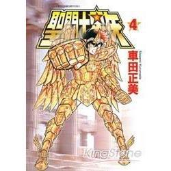 聖鬥士星矢(文庫版)04