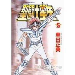 聖鬥士星矢(文庫版)05