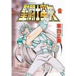 聖鬥士星矢(文庫版)06