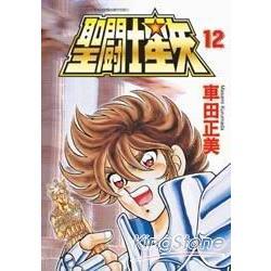 聖鬥士星矢(文庫版)12