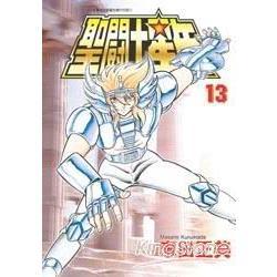 聖鬥士星矢(文庫版)13