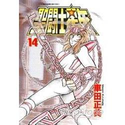 聖鬥士星矢(文庫版)14