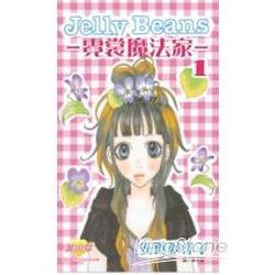 Jelly Beans-霓裳魔法家01