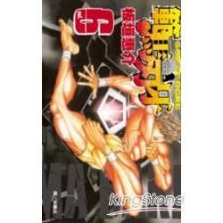 範馬刃牙06