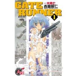 GATE RUNNER - 大逃亡 - 1
