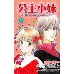 公主小妹 ~Romantic Princess~ 1