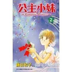 公主小妹 ~Romantic Princess~ 2