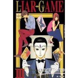 LIAR GAME-詐欺遊戲03