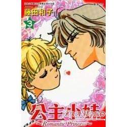 公主小妹 ~Romantic Princess~ 3