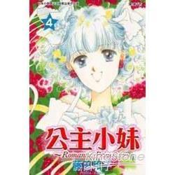 公主小妹 ~Romantic Princess~ 4完