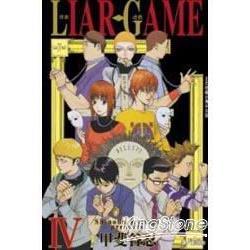 LIAR GAME-詐欺遊戲04